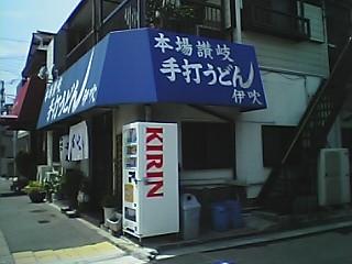 Pibuki4.JPG