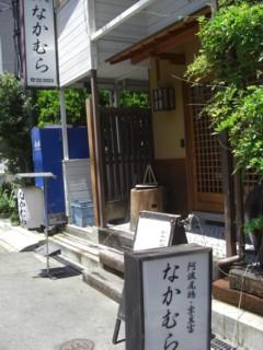 Pnakamura.jpg