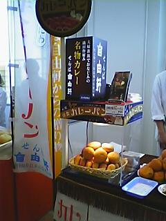 Pamakara12.JPG
