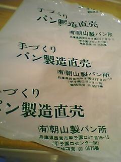 Pasayamas6.JPG