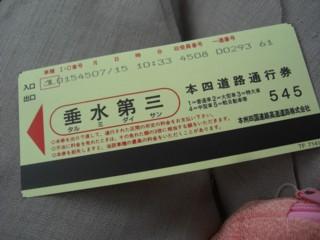 Pawaji2.jpg