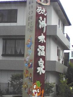 Pawajisi9.jpg