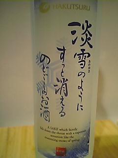 Pawayuki.JPG