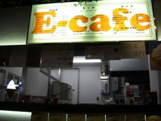 Pecafe.jpg