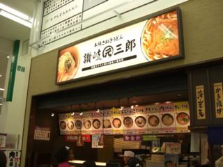 Pgenzabu.jpg
