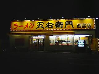 Pgoemonra.JPG