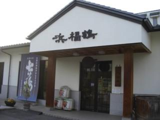 Phamafuku.jpg
