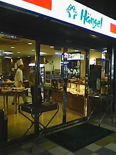 Phensel.JPG