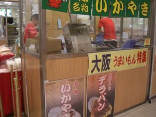 Pikayaki.jpg