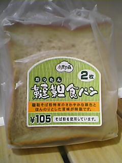 Pkomugimori3.JPG