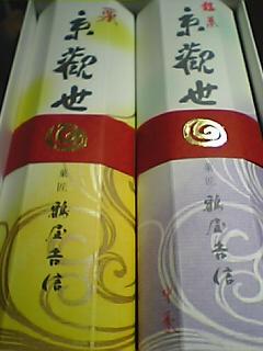 Pkyokan.JPG