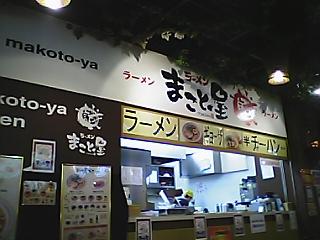 Pmakotoya.JPG