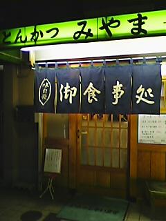 Pmiyama.JPG