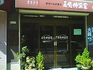Pnagasaki1.JPG
