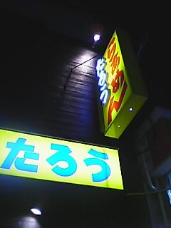 Pkorogarru.JPG