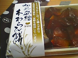 Psazawara.JPG