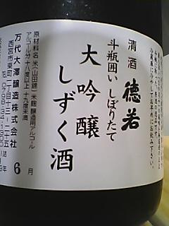 Psizukusyu2.JPG