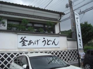 Psujikama.jpg