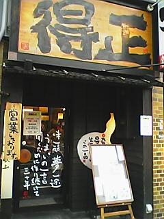 Ptokumasa.JPG
