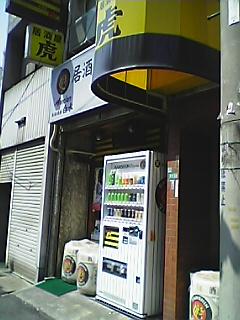 Pyoidon3.JPG