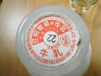 Pyugegyu2.JPG